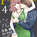 「Perfect Crime」4巻のネタバレと無料試し読み紹介