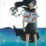 「青の微熱」3巻(椎名チカ)最終回・結末のネタバレと無料試し読み紹介