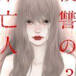 「復讐の未亡人」3巻(黒澤R)のネタバレと感想と無料試し読み紹介