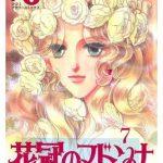 「花冠のマドンナ」7巻最終回・結末のネタバレと無料試し読み紹介