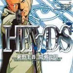 「HEADS」4巻最終回・結末のネタバレと感想と無料試し読み紹介