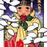 「いぬ」(柏木ハルコ)6巻最終回・結末のネタバレと無料試し読み紹介