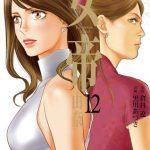 「女帝 由奈」12巻最終回・結末のネタバレと感想と無料試し読み紹介