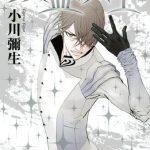 銀盤騎士(小川彌生)11巻最終回・結末のネタバレと無料試し読み紹介