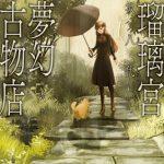 「瑠璃宮夢幻古物店」6巻(黒澤R)のネタバレと感想と無料試し読み紹介