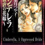 シンデレラ~被虐の花嫁~(葉月つや子)のネタバレと無料試し読み紹介