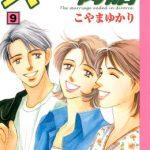 「×一物語」9巻最終回・結末のネタバレと感想と無料試し読み紹介