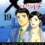 ×一愛を探して19巻最終回・結末のネタバレと感想と無料試し読み紹介