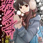 「キボウノシマ」3巻のネタバレと感想と無料試し読み紹介