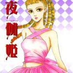 「夜伽姫 」(鎌田幸美)のネタバレと感想と無料試し読み紹介