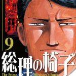 「総理の椅子」9巻最終回・結末のネタバレと感想と無料試し読み紹介