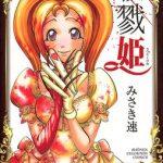 「殺戮姫」( みさき速 )のネタバレと感想と無料試し読み紹介