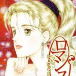 【素敵なロマンスコミック】ロマンス結末のネタバレと無料試し読み紹介