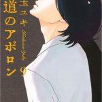 「坂道のアポロン」9巻最終回・結末のネタバレと感想と無料試し読み紹介