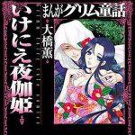 「いけにえ夜伽姫」(大橋薫)のネタバレと感想と無料試し読み紹介
