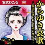 からゆき哀歌異国に売られた日本の女たちのネタバレと無料試し読み紹介