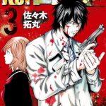 「Re:ロード」3巻最終回・結末のネタバレと感想と無料試し読み紹介