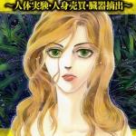 裏社会の女たち~人体実験・人身売買のネタバレと感想と無料試し読み紹介