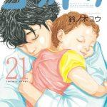 「コウノドリ」21巻(鈴ノ木ユウ)のネタバレと感想と無料試し読み紹介