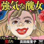 「強気な醜女」(真田魔里子)のネタバレと感想と無料試し読み紹介