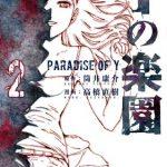 「Yの楽園」2巻最終回・結末のネタバレと感想と無料試し読み紹介