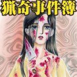 「実録!女たちの猟奇事件簿」のネタバレと感想と無料試し読み紹介