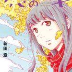 「恋のツキ」4巻(新田章)の結末のネタバレと感想と無料試し読み紹介