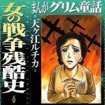 まんがグリム童話 女の戦争残酷史のネタバレと感想と無料試し読み紹介
