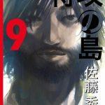特攻の島9巻(67~最終話)最終回・結末のネタバレと無料試し読み紹介