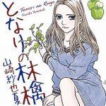 「となりの林檎」(山崎紗也夏)のネタバレと感想と無料試し読み紹介