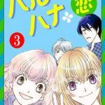 「ハル・ハナ・恋」3巻最終回・結末のネタバレと感想と無料試し読み紹介